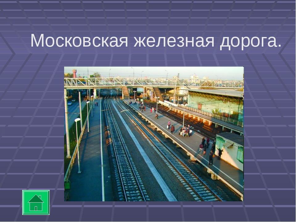 Московская железная дорога.