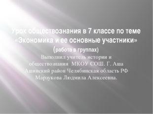 Выполнил учитель истории и обществознания МКОУ СОШ. Г. Аша Ашинский район Чел