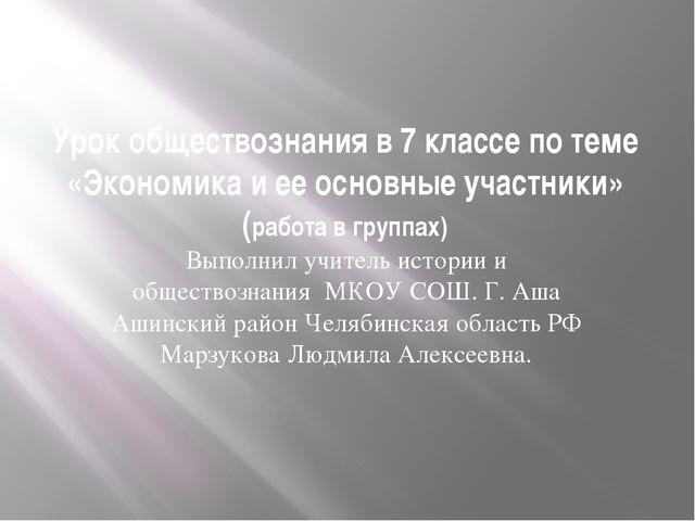 Выполнил учитель истории и обществознания МКОУ СОШ. Г. Аша Ашинский район Чел...