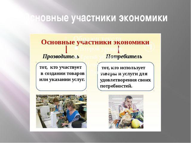 Основные участники экономики