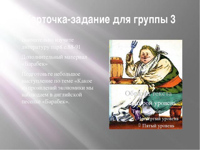 Карточка-задание для группы 3 Внимательно изучите литературу пар8.с.88-91 Доп...