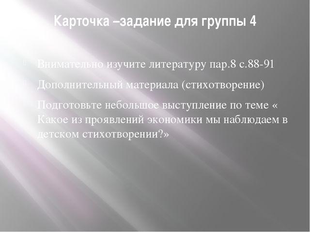 Карточка –задание для группы 4 Внимательно изучите литературу пар.8 с.88-91 Д...