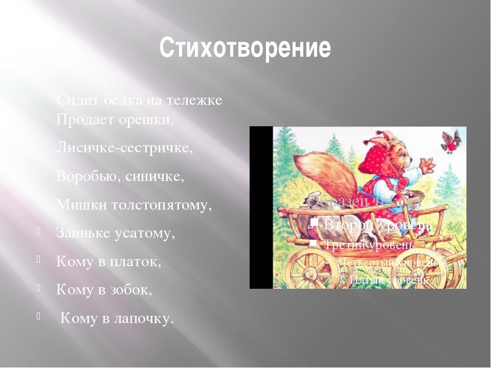 Стихотворение Сидит белка на тележке Продает орешки, Лисичке-сестричке, Вороб...