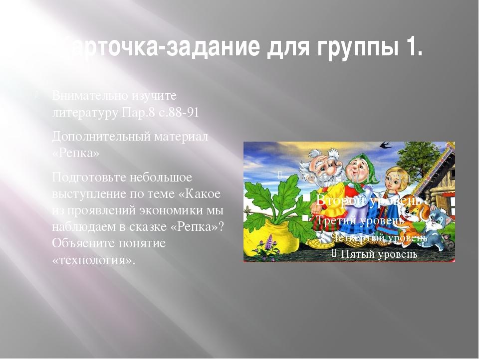 Карточка-задание для группы 1. Внимательно изучите литературу Пар.8 с.88-91 Д...
