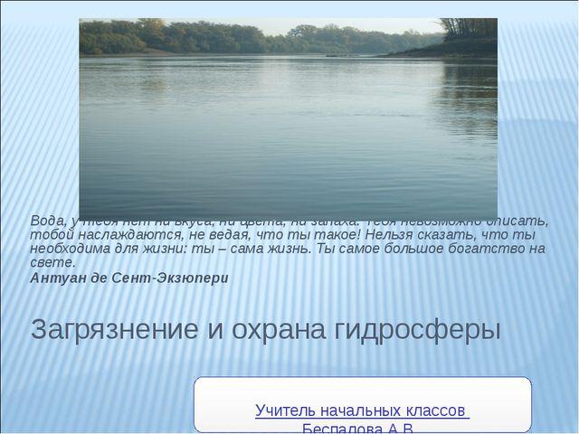 Загрязнение и охрана гидросферы Вода, у тебя нет ни вкуса, ни цвета, ни запах...