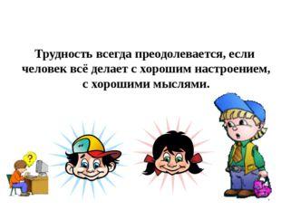 г. Невинномысск @ Киктенко Н.В. Трудность всегда преодолевается, если человек