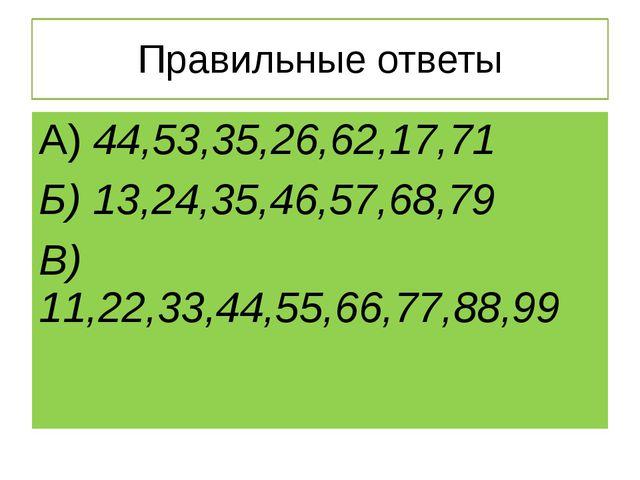 Правильные ответы А) 44,53,35,26,62,17,71 Б) 13,24,35,46,57,68,79 В) 11,22,33...