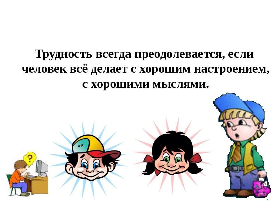 г. Невинномысск @ Киктенко Н.В. Трудность всегда преодолевается, если человек...