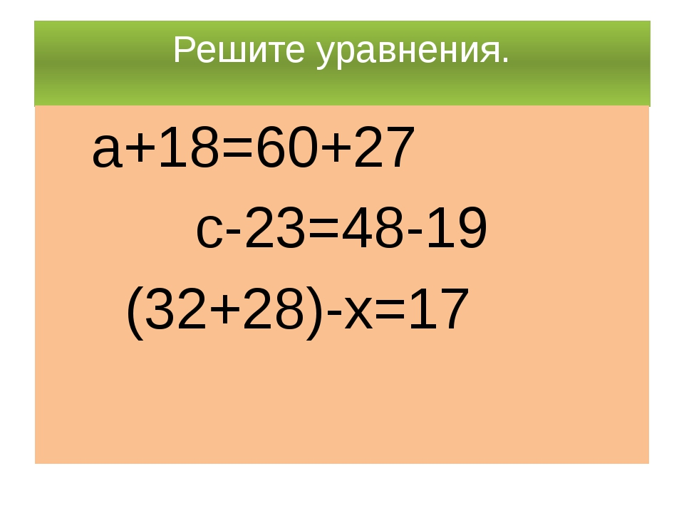 Решите уравнения. а+18=60+27 с-23=48-19 (32+28)-х=17