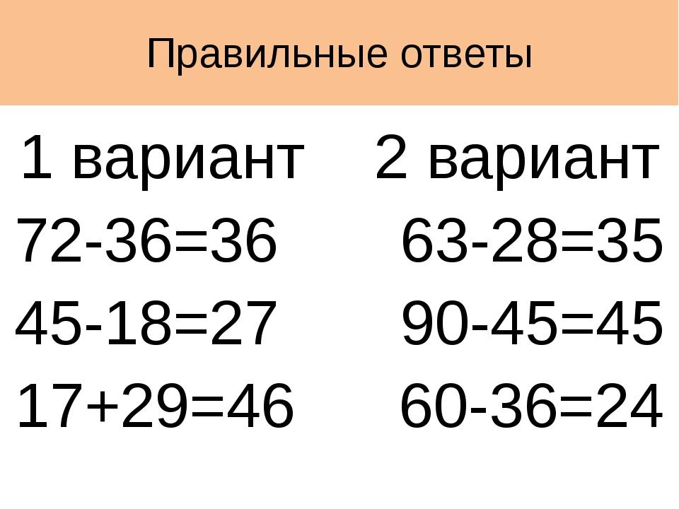 Правильные ответы 1 вариант 2 вариант 72-36=36 63-28=35 45-18=27 90-45=45 17+...
