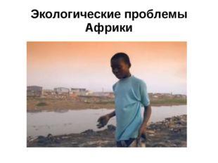 Экологические проблемы Африки
