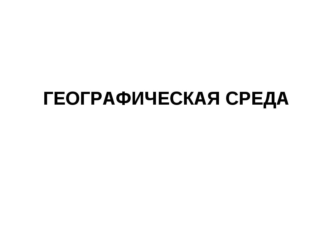 ГЕОГРАФИЧЕСКАЯ СРЕДА