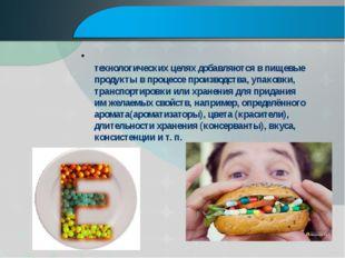 Пищевы́е доба́вки — вещества, которые в технологических целях добавляются в