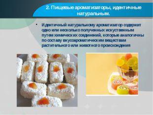 2. Пищевые ароматизаторы, идентичные натуральным. Идентичный натуральному аро