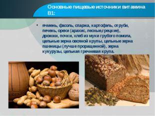 Основные пищевые источники витамина В1: ячмень, фасоль, спаржа, картофель, от