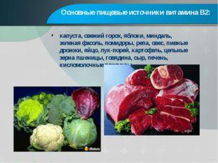Основные пищевые источники витамина В2: капуста, свежий горох, яблоки, миндал