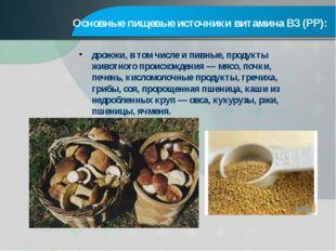 Основные пищевые источники витамина В3 (PP): дрожжи, в том числе и пивные, пр