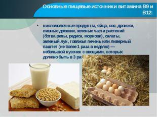 Основные пищевые источники витамина В9 и В12: кисломолочные продукты, яйца, с