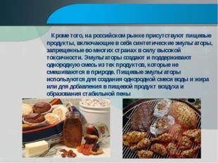 Кроме того, на российском рынке присутствуют пищевые продукты, включающие в