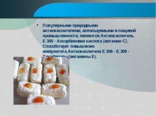Популярными природными антиокислителями, используемыми в пищевой промышленно