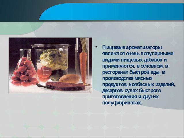 Пищевые ароматизаторы являются очень популярными видами пищевых добавок и пр...