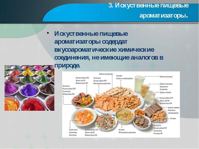 3. Искуственные пищевые ароматизаторы. Искуственные пищевые ароматизаторы сод...