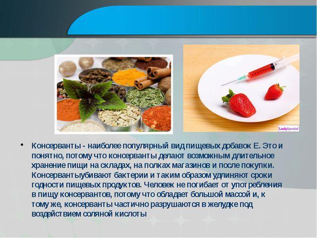 Консерванты - наиболее популярный вид пищевых добавок Е. Это и понятно, пото...