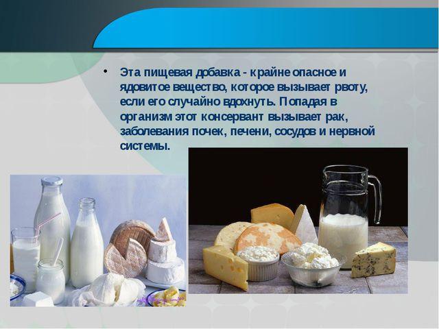 Эта пищевая добавка - крайне опасное и ядовитое вещество, которое вызывает р...