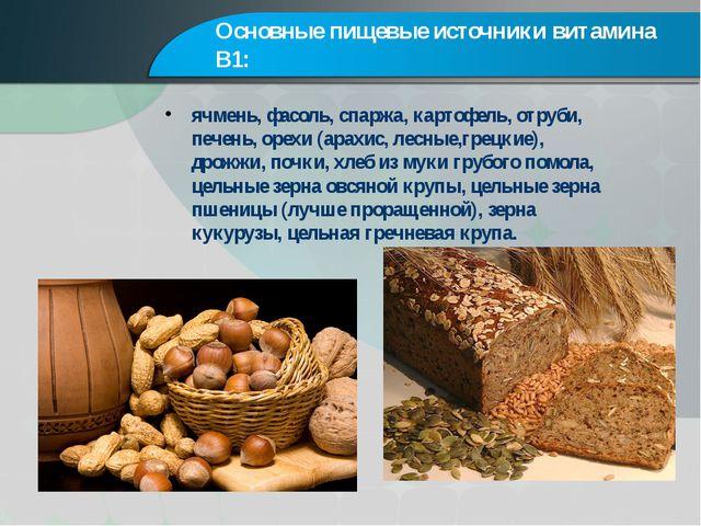 Основные пищевые источники витамина В1: ячмень, фасоль, спаржа, картофель, от...