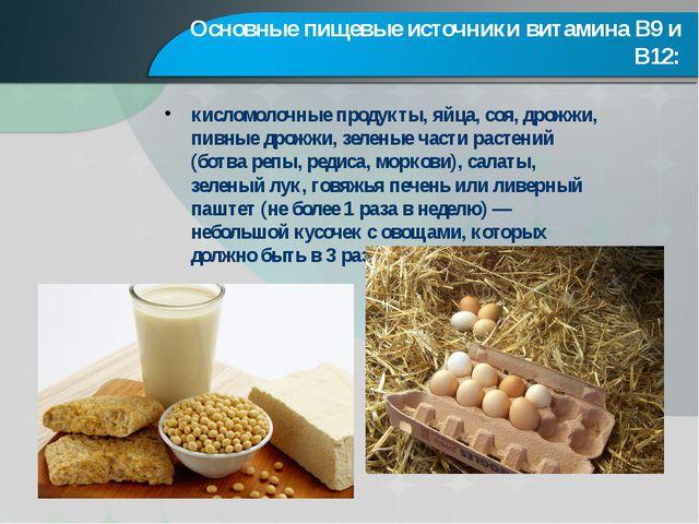 Основные пищевые источники витамина В9 и В12: кисломолочные продукты, яйца, с...