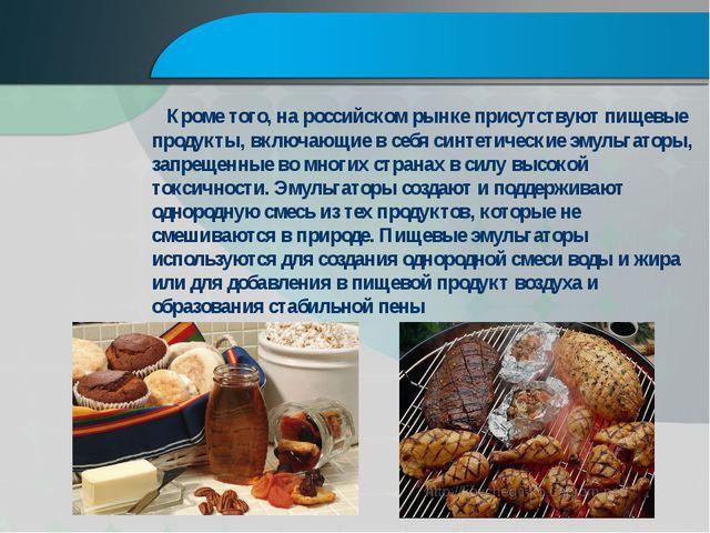 Кроме того, на российском рынке присутствуют пищевые продукты, включающие в...