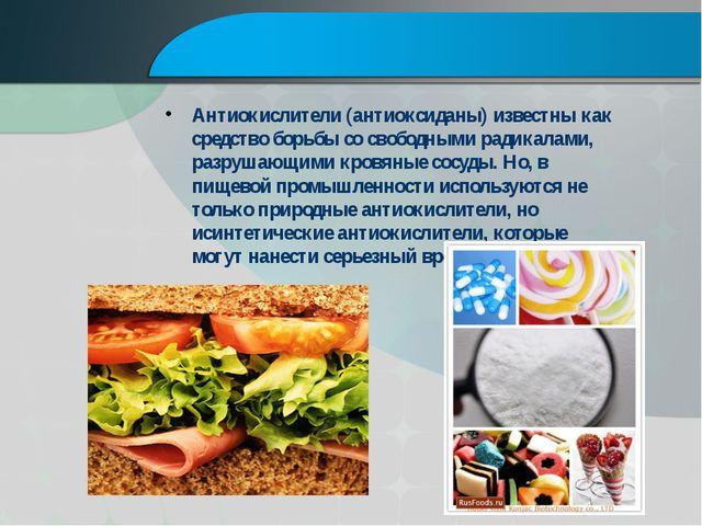 Антиокислители (антиоксиданы) известны как средство борьбы со свободными рад...