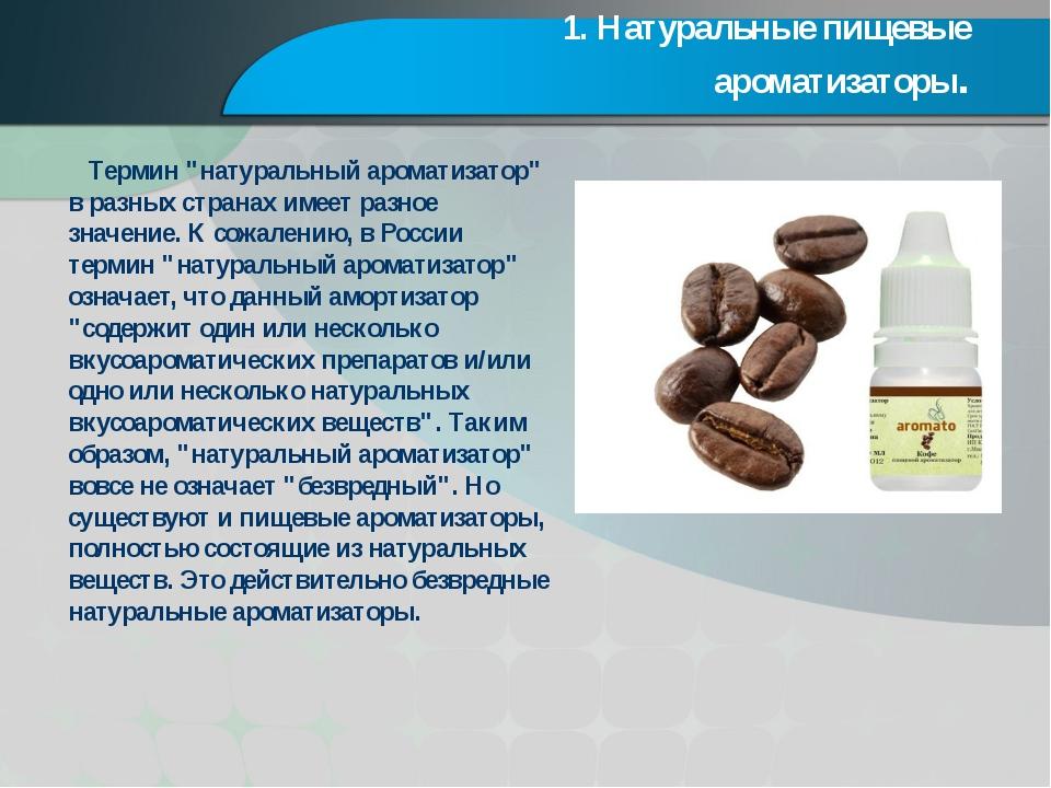 """1. Натуральные пищевые ароматизаторы. Термин """"натуральный ароматизатор"""" в раз..."""