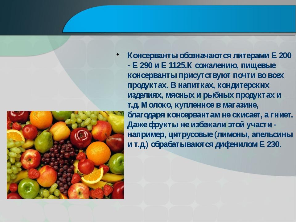 Консерванты обозначаются литерами Е 200 - Е 290 и Е 1125.К сожалению, пищевы...