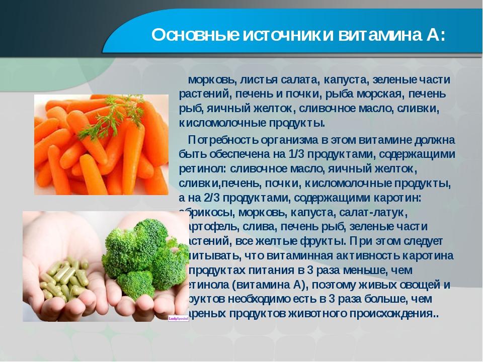 Основные источники витамина А: морковь, листья салата, капуста, зеленые части...