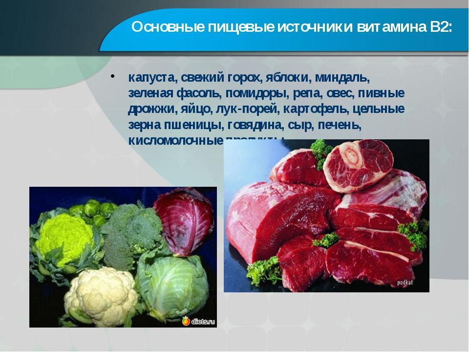 Основные пищевые источники витамина В2: капуста, свежий горох, яблоки, миндал...