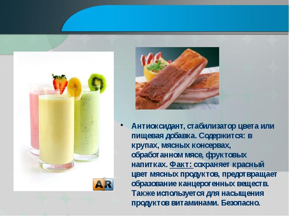 Антиоксидант, стабилизатор цвета или пищевая добавка. Содержится: в крупах,...