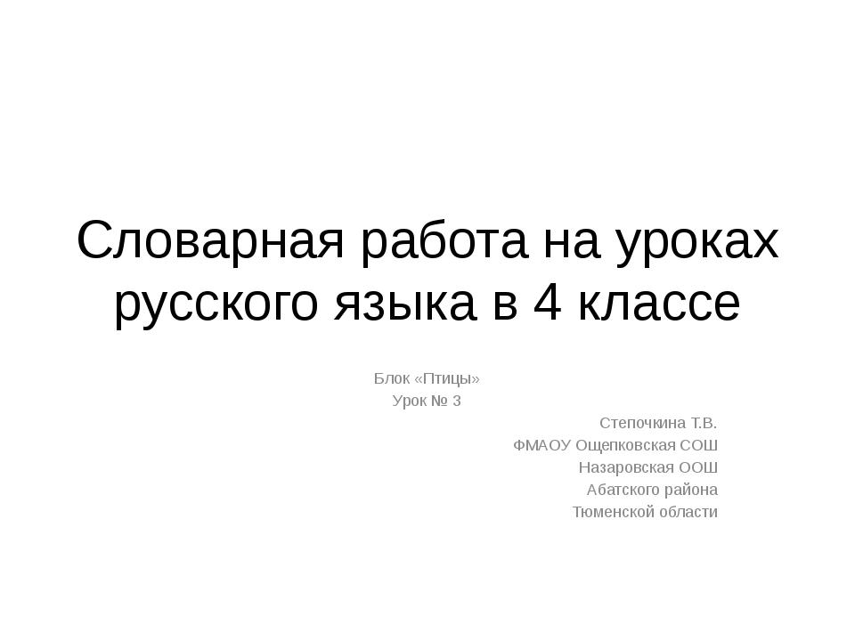 Словарная работа на уроках русского языка в 4 классе Блок «Птицы» Урок № 3 Ст...
