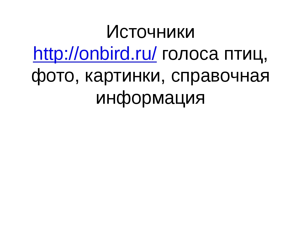 Источники http://onbird.ru/ голоса птиц, фото, картинки, справочная информация