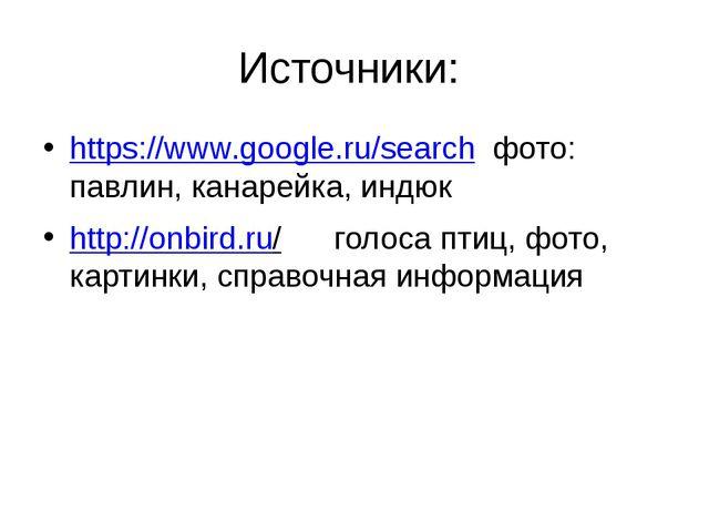 Источники: https://www.google.ru/search фото: павлин, канарейка, индюк http:/...