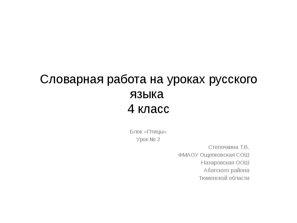 Словарная работа на уроках русского языка 4 класс Блок «Птицы» Урок № 2 Степо...