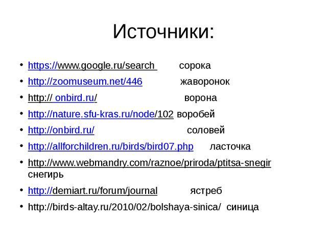 Источники: https://www.google.ru/search сорока http://zoomuseum.net/446 жавор...