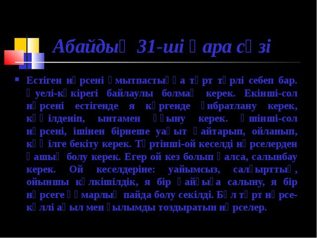 Абайдың 31-ші қара сөзі Естіген нәрсені ұмытпастыққа төрт түрлі себеп бар. Әу...