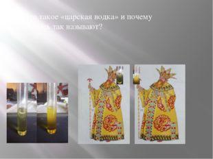 6.Что такое «царская водка» и почему эту смесь так называют?