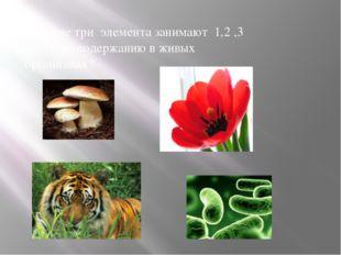 7. Какие три элемента занимают 1,2 ,3 место по содержанию в живых организмах?