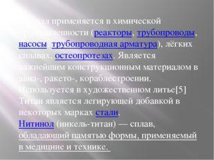 Металл применяется в химической промышленности (реакторы, трубопроводы, насос