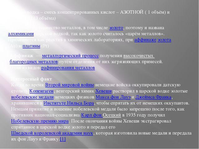 Царская водка – смесь концентрированных кислот – АЗОТНОЙ ( 1 объём) и СОЛЯНОЙ...
