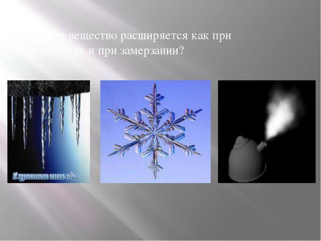 12.Какое вещество расширяется как при кипении, так и при замерзании?