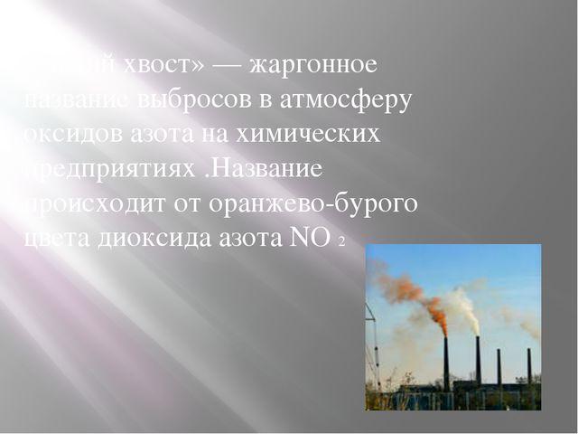 «Лисий хвост»— жаргонное название выбросов в атмосферу оксидов азота на хими...