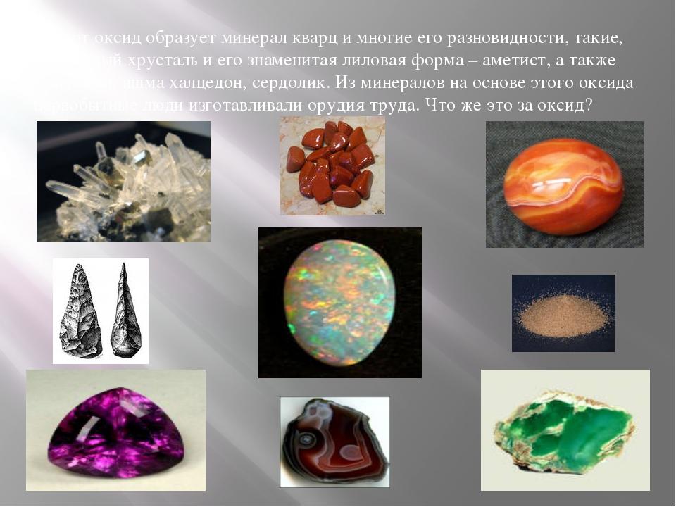 8. Этот оксид образует минерал кварц и многие его разновидности, такие, как г...